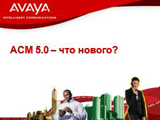 Текущий релиз Avaya Communication Manager